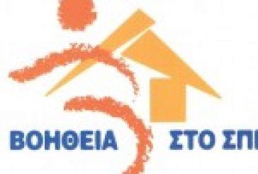 """Μενίδι:Προτάσεις και παρατηρήσεις  για το νέο πλαίσιο λειτουργίας των δομών """"Βοήθεια στο Σπίτι"""""""