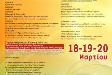 Tριήμερο Πολιτισμικών Δράσεων του Συλλογου Φοιτητων ΔΠΠΝΤ