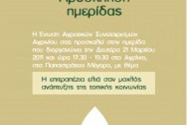 Hμερίδα για την επιτραπέζια ελιά διοργανώνει η ΕΑΣ Αγρινίου