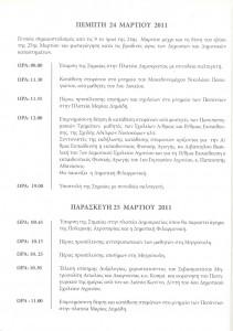 Το πρόγραμμα του Εορτασμού της 25ης Μαρτίου στο Αγρίνιο