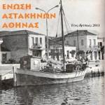Eκδήλωση της Ένωσης Αστακηνών Αθήνας