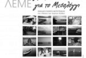 Ομαδική Έκθεση της Φωτογραφικής Λέσχης Μεσολογγίου