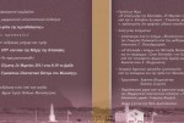 Εκδήλωση Μνήμης και Τιμής στους Πεσόντες στη Μάχη της Κλείσοβας από το σύλλογο «Οι φίλοι της Λιμνοθάλασσας»