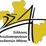 Nέα διοίκηση στο Σύλλογο Αιτωλοακαρνάνων Σπουδαστών