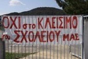 Οι γονείς, καθηγητές και μαθητές του Γυμνασίου Μαλεσιάδας λένε όχι στην κατάργηση του σχολείου