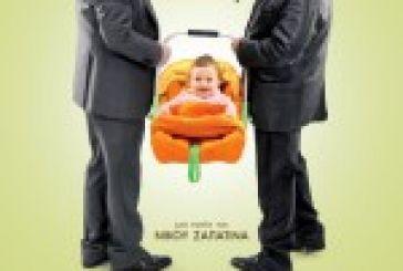 """Ο Άνεσις προβάλει την ταινία """"Μια φορά κι ενα μωρό"""""""