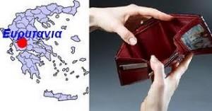 """Στον """"πάτο"""" της ΕΕ η Ευρυτανία! Ο φτωχότερος νομός σε όλη την Ευρωζώνη"""