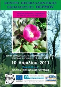 Eκδήλωση στη Σκουρτού για το βελανιδοδάσος από το ΚΠΕ Θέρμου