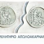 Το Επιμελητήριο Αιτωλοακαρνανίας ανακοινώνει σημαντικές ρυθμίσεις για τους επαγγελματίες και τους εμπόρους