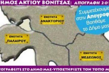 Συνάντηση στην Αθήνα για την απογραφή στο Δήμο Ακτίου-Βόνιτσας