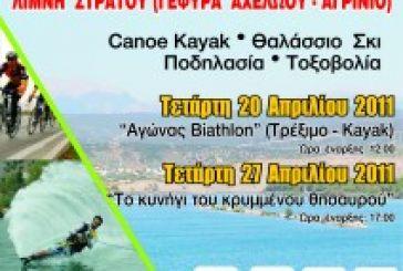 Sports camp του Ν.Ο.Αγρινίου από τις 16 Απριλίου έως την 1η Μαΐου.