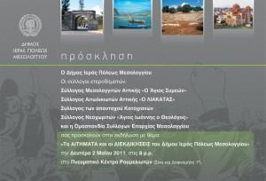 Eκδήλωση στην Αθήνα για τα θέματα του δήμου Ι.Π.Μεσολογγίου