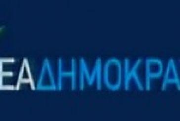 Ν.Δ.Αγρινίου: Το Αθηνοκεντρικό κράτος για άλλη μια φορά απορροφά τον πλούτο της Αιτωλ/νίας;