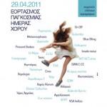 29 Απριλίου: Εκδήλωση στο Φετιχέ τζαμί για την παγκόσμια ημέρα χορού