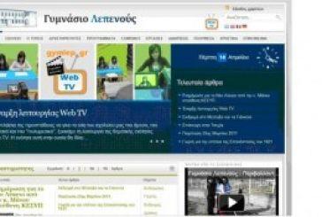 Το Γυμνάσιο Λεπενούς στην τελική φάση διαγωνισμού σχολικών ιστοσελίδων