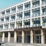 Το ΦΕΚ της ίδρυσης του Εφετείου Δυτικής Στερεάς Ελλάδας