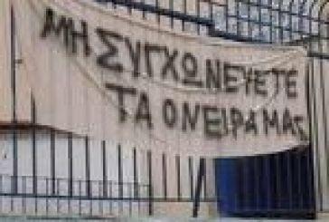 Διαμαρτυρίας συνέχεια από τους μαθητές του Γυμνασίου Καμαρούλας