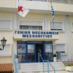 E.Κ.Μεσολογγίου: Καταγγέλει αδράνεια για το Νοσοκομείο