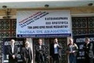Kινητοποίηση στο Μεσολόγγι για τη διαμαρτυρία του Σαββάτου