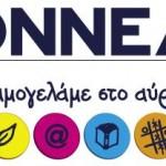 H ONNEΔ Αιτωλοακαρνανίας καταγγέλει την ΕΡΤ για τη μη κάλυψη των εορτών Εξόδου