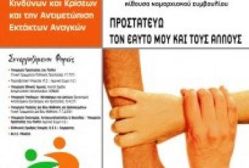 Υλοποίηση εθελοντικού προγράμματος «Προστατεύω τον Εαυτό μου και τους ΄Αλλους»