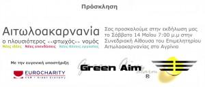 Αύριο η εκδήλωση της Green Aim στο Επιμελητήριο