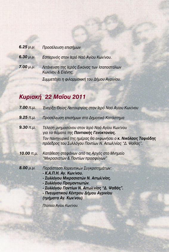 Κορυφώνονται οι εκδηλώσεις στον Άγιο Κωνσταντίνο