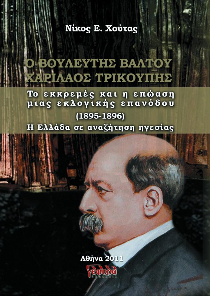 Παρουσίαση ενός νέου, πολύ αξιόλογου βιβλίου για τον Χαρίλαο Τρικούπη