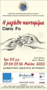 Dario Fo, «Η ΜΕΓΑΛΗ ΠΑΝΤΟΜΙΜΑ», από τη θεατρική ομάδα του Πανεπιστημίου