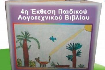 Επιτυχημένη η 4η Έκθεση Παιδικού Λογοτεχνικού Βιβλίου στο 12ο Δημοτικό σχολείο