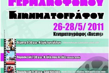 1ο Φεστιβάλ Γερμανόφωνου Κινηματογράφου στο Αγρίνιο, 26-28 Μαιου στον Άνεσις