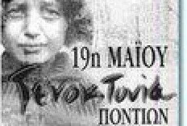 Μήνυμα της Ν.Δ.Αγρινίου για την Επέτειο Μνήμης της Γενοκτονίας των Ελλήνων του Πόντου