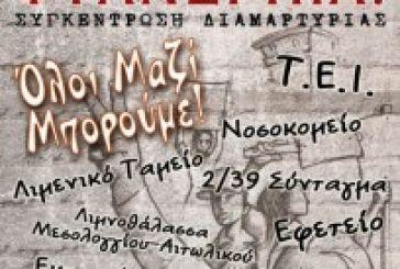 """""""Πάνδημη"""" συγκέντρωση διαμαρτυρίας την Τετάρτη στο Μεσολόγγι"""