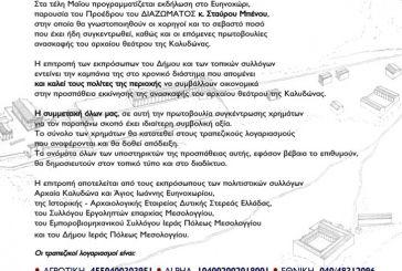 Ζητείται η συνδρομή όλων για το αρχαίο θέατρο Καλυδώνας
