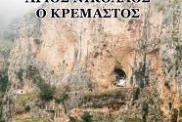 """Άγιος Νικόλαος ο Κρεμαστός """"Βιβλιοπαρουσίαση"""""""