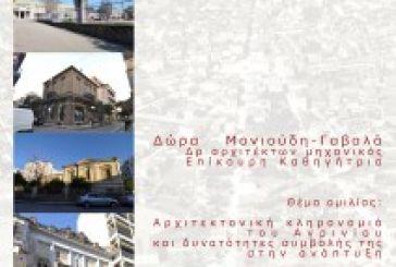 «Αρχιτεκτονική κληρονομιά του Αγρινίου και δυνατότητες  στην ανάπτυξη»