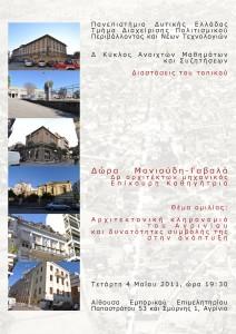 """""""Αρχιτεκτονική κληρονομιά του Αγρινίου και δυνατότητες  στην ανάπτυξη"""""""