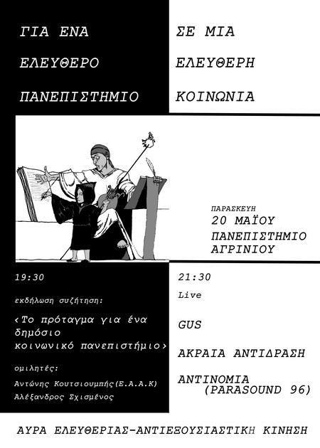 Εκδήλωση-συζήτηση για το Πανεπιστήμιο και συναυλία