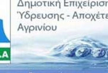 Στο δημοτικό συμβούλιο η υπόθεση της ΔΕΥΑ Αγρινίου