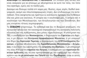 «Πυρετός» στο Μεσολόγγι για την επιτυχία των αγωνιστικών κινητοποιήσεων