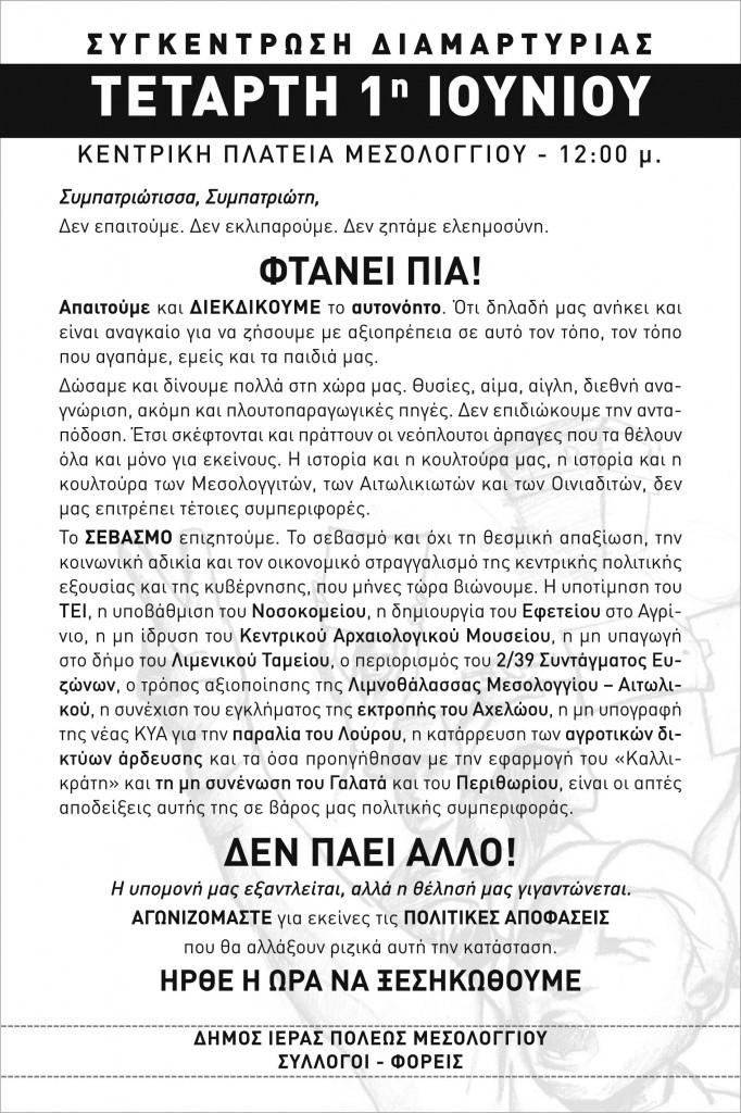"""""""Πυρετός"""" στο Μεσολόγγι για την επιτυχία των αγωνιστικών κινητοποιήσεων"""