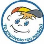"""Στο Αγρίνιο η Μονάδα Προληπτικής Ιατρικής και Οδοντιατρικής του «Χαμόγελου του Παιδιού"""""""