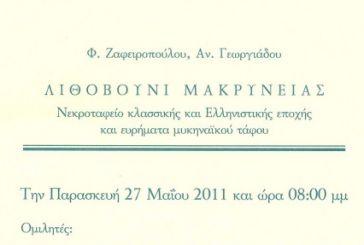 Παρουσιάζονται στην Αθήνα δύο βιβλία για αρχαιότητες της Μακρυνείας
