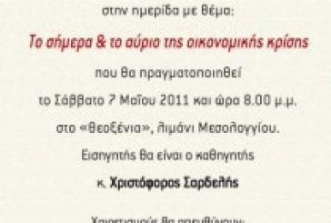 Eκδήλωση από την ΕΑΣ Μεσολογγίου-Ναυπάκτου