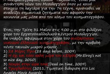 Αφιέρωμα στο ανεξάρτητο Cinema, την Τρίτη στο Μεσολόγγι
