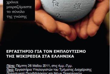 Εκδήλωση για τη βιωματική χρήση της wikipedia