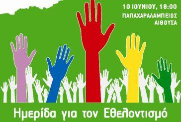 Εβδομάδα για το Περιβάλλον και τον Άνθρωπο στο δήμο Ναυπακτίας
