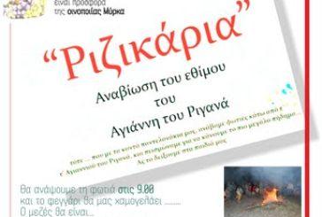 Αναβίωση του εθίμου του Άη Γιάννη του Ριγανά – «Ριζικάρια» στο Αιτωλικό