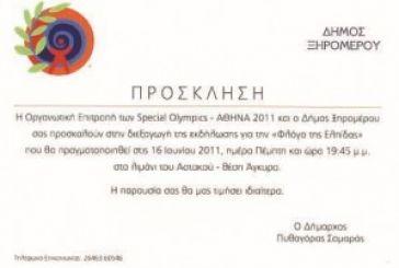 Η φλόγα των Special Olympics φτάνει την Πέμπτη στον Αστακό