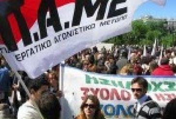 Το ΠΑΜΕ καλεί στο αυριανό συλλαλητήριο στην πλατεία Αγρινίου
